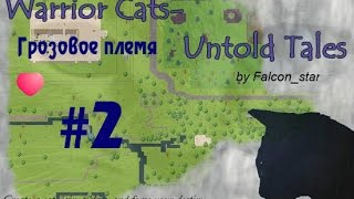 #2. МЫ СТАЛИ ПОМОЩНИЦЕЙ ЦЕЛИТЕЛЯ!-WARRIORS CATS:UNTOLD TALES THUNDER CLAN.
