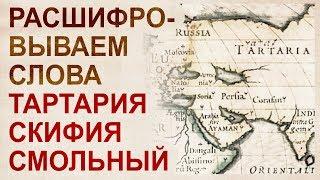 Тартария - это не государство (часть1) Скифы, Смольный, скипидар. Разберём этимологию слов