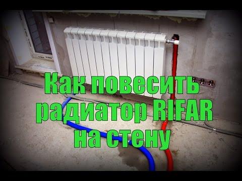 Как повесить на стену радиатор RIFAR.