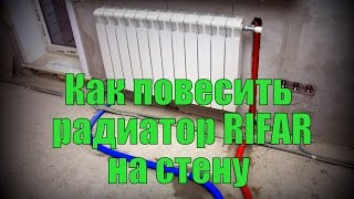 Как повесить на стену радиатор RIFAR.(, 2017-03-12T20:56:10.000Z)