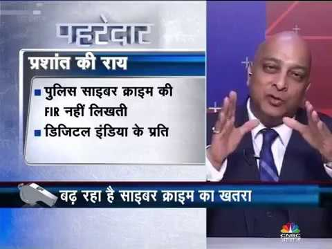 Cyber Crime, Banking Frauds  Cyber Crime Lawyer Prashant Mali on CNBC