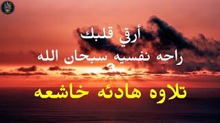 تلاوة خاشعه القارئ :_ اسلام صبحي