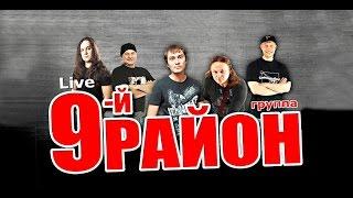 9 Район в Екатеринбурге 2016