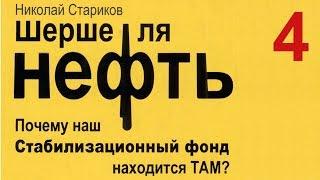 Н. СТАРИКОВ «ШЕРШЕ ЛЯ НЕФТЬ» - ГЛАВА 04