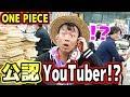 【ドッキリ】ONE PIECE新ファンブックの公認YouTuberに任命されました!!!(ガチです