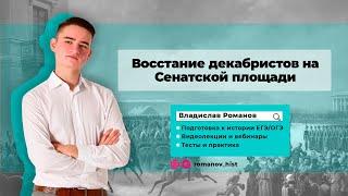 Восстание декабристов   ИСТОРИЯ  Marks.Academy