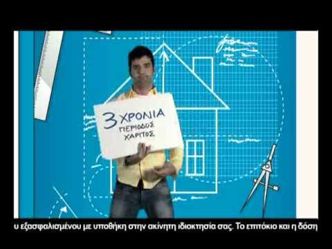 Hellenic Bank Official - Στεγαστικό Δάνειο (Feat. Onirama song) 2008