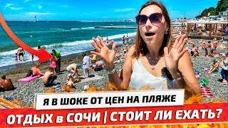 Отдых в Сочи 2021 адские цены пляжи море набережная и толпы туристов