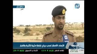 بث مباشر من محافظة أملج عن تساقط الامطار