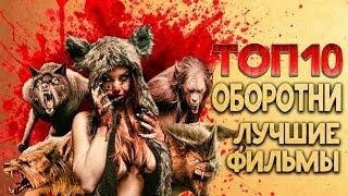 ТОП 10 Оборотни - лучшие фильмы | TOP 10 Werwolf movie