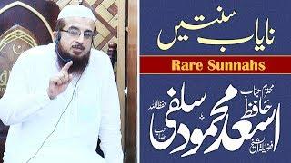 Nayab Sunnaten | Rare Sunnahs | Sheikh Asad Mehmood Salfi | JMI PRODUCTIONS |