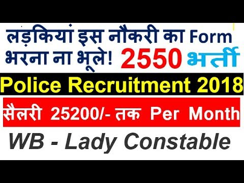 10th Pass Police Recruitment 2018 | Lady Constable WB | Constable भर्ती  | WB Jobs