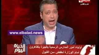 تامر أمين يحرج معد برنامجه على الهواء بسبب مجانية التعليم .. فيديو