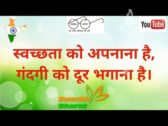 ?????? ???? ?????? ?? ???? || clean India slogans