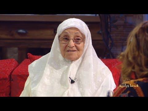 المجاهدة كسراوي الزهرة ـ جدة السيدة بزاوية سميرة