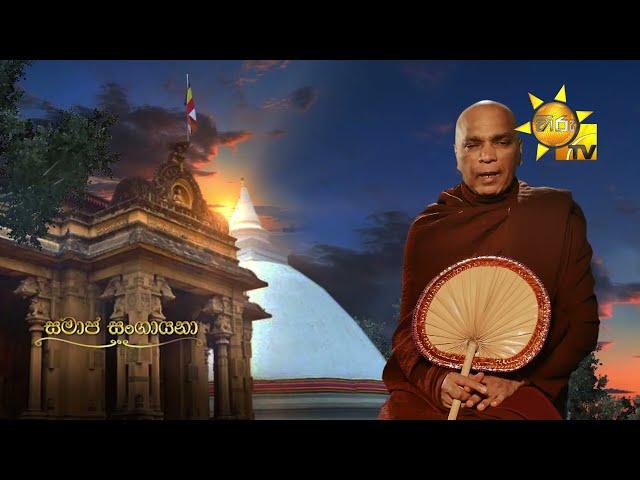 Hiru TV Samaja Sangayana | EP 835 | 2021-04-23