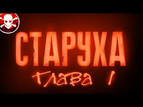 GRANNY - МОНТАЖ(ВПЕРЁД В ПРОШЛОЕ⏱)