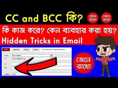 What is CC and BCC in Email ?? || CC and BCC কি কাজে লাগে ?? How To Use ??