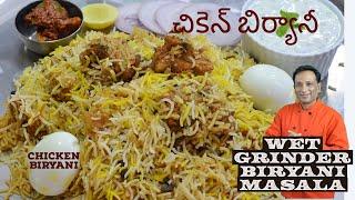 హదరబద చకన బరయన Grinder Masala - chicken biryani with freshly ground wet grinder masala