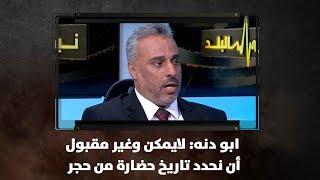 ابو دنه: لايمكن وغير مقبول أن نحدد تاريخ حضارة من حجر
