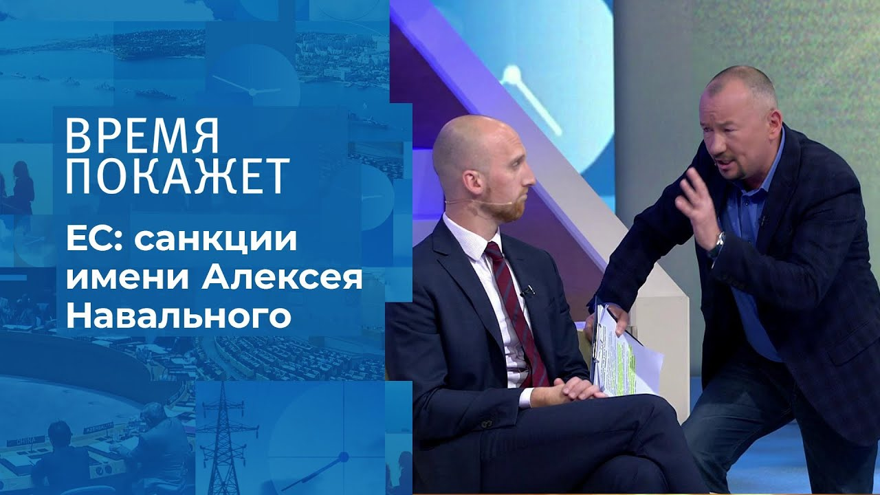 Дело Навального: санкции против России. Время покажет. Фрагмент выпуска от 16.09.2020