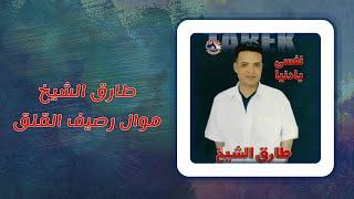 طارق الشيخ - موال رصيف القلق | Tarek El Sheikh - Mawal Rasef El Qalaq