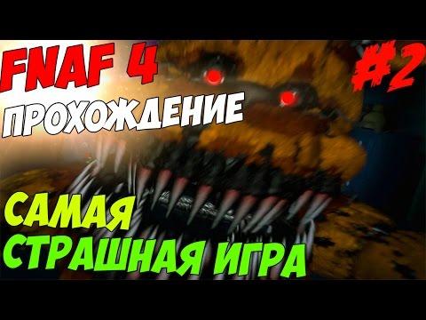 онлайн 4 игра fnaf