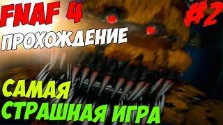 - Five Nights At Freddy s 4 ПРОХОЖДЕНИЕ САМАЯ СТРАШНАЯ ИГРА 2015 ГОДА 5 ночей у Фредди