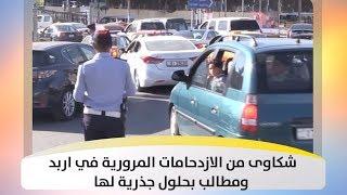 شكاوى من الازدحامات المرورية في اربد ومطالب بحلول جذرية لها