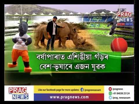 Rhino Man in Barsapara stadium | One day International Cricket at Barsapara with RHINO MAN