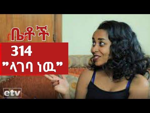"Betoch | ""ላገባ ነዉ"" Comedy Ethiopian Series Drama Episode 314"