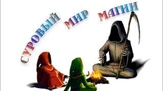 magicka - обзор игры для непосвященных в тайны магии