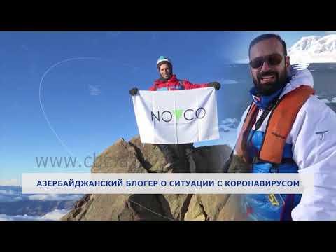 Азербайджанский блогер о ситуации с коронавирусом в мире