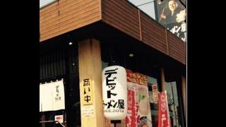名古屋デビットラーメン。濃厚魚介豚骨を食べてみた! 名古屋市緑区の美...