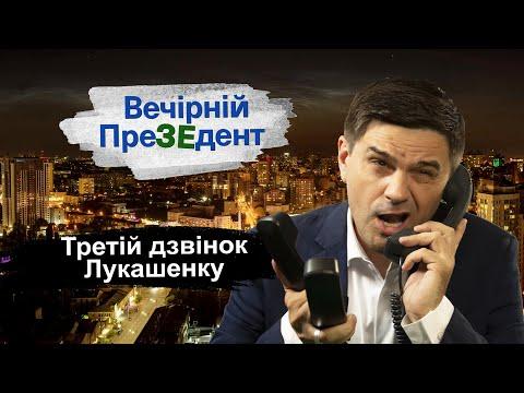 Третій дзвінок Лукашенку
