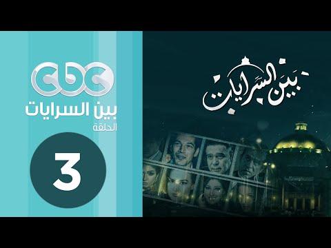 مسلسل بين السرايا الحلقة  3 كاملة HD 720p / مشاهدة اون لاين