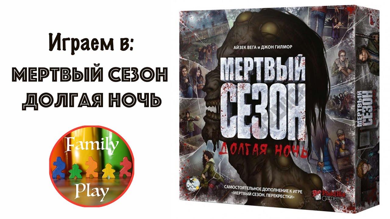 Мертвый сезон Перекрестки (игра) - YouTube