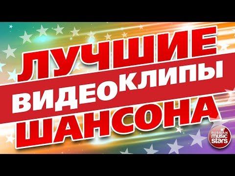 ЛУЧШИЕ ВИДЕОКЛИПЫ ШАНСОНА 2017 ❂ ТОП 24 ❂ ЛЮБИМЫЕ ПЕСНИ ❂ ЛЮБИМЫЕ ЗВЕЗДЫ