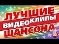 ЛУЧШИЕ ВИДЕОКЛИПЫ ШАНСОНА 2017 ТОП 24 ЛЮБИМЫЕ ПЕСНИ ЛЮБИМЫЕ ЗВЕЗДЫ mp3