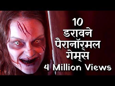 [NEW HINDI] Top 10 Paranormal Games In Hindi | Top 10 Paranormal Rituals | Daruma Elevator Mary