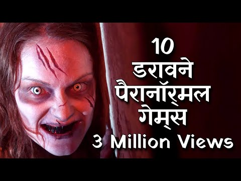 हिन्दी] Top 10 Paranormal Games In Hindi | Paranormal