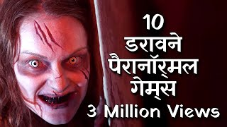 हिन्दी Top 10 Paranormal Games  N Hindi  Paranormal Rituals And Ghost Games Explained  N Hindi
