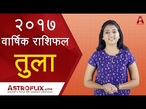 Tula Rashifal 2017 (तुला राशिफल २०१७) | Libra Horoscope 2017 in Hindi
