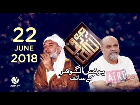 Sufi Online with Younus AlGohar| ALRA TV | 22 June 2018