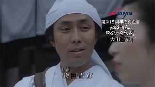 7月14日(火)夜9時放送】 松本清張の短編時代劇を一話完結でドラマ化。今...