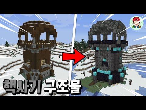 모든 구조물들이 핵사기로 변하더니 상자 안에 역대급 템들이?! _ 마인크래프트