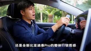 BYD Qin Pro DM test drive and full car specs review