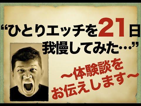 【オナ禁体験談①】ひとりエッチ(オナニー)を21日間我慢してみた。