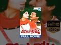 Donga Kollu Full Movie | Rajendra Prasad Sumalatha | Vijaya Bapineedu | Vasu Rao