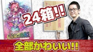 【#ヴァンガード】年に一度のバミューダ祭!! 七色の歌姫24箱開封♪【#VG】 thumbnail